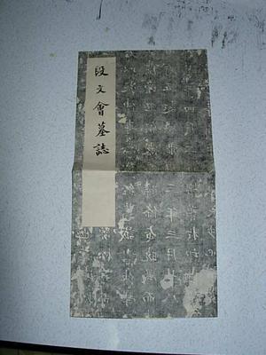 Takuhon1
